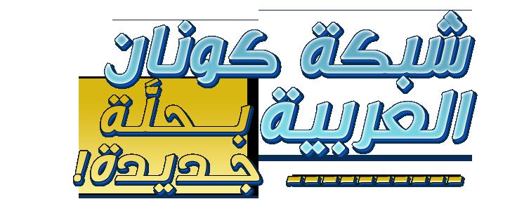 شبكة كونان العربية بحلة جديدة!